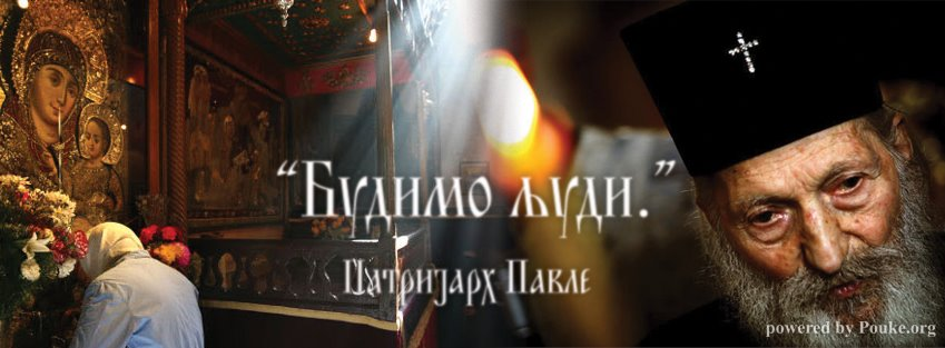 Поштанска марка са ликом блаженопочившег патријарха Павла
