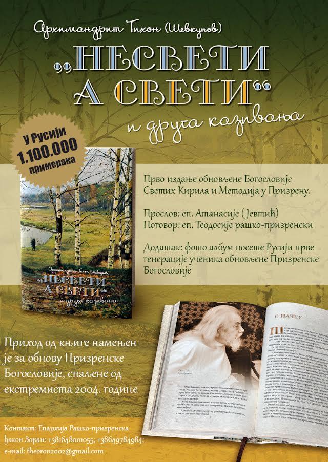 Ново издање Призренске богословије