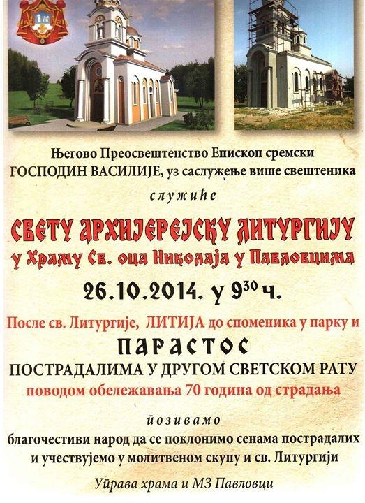 Најава: Света архијерејска литургија у Павловцима