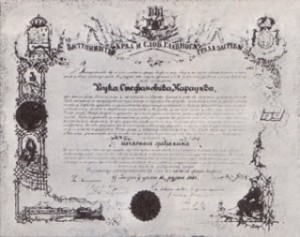 Vuk_Stefanovic_Karadzic_(Vukova_diploma_o_pocasnom_gradjanstvu)