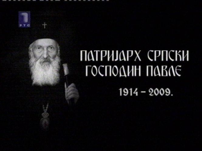 Пет година од смрти Патријарха Павла