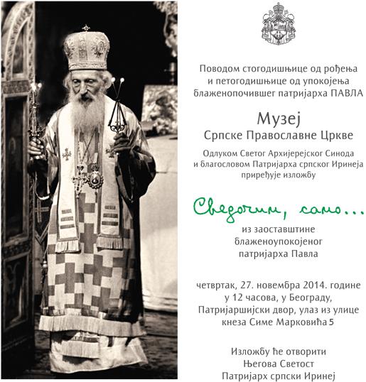 Из заоставштине патријарха Павла, Музеј СПЦ