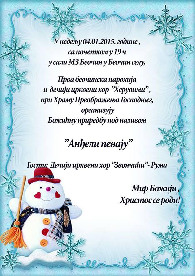 Најава: Божићна приредба у беочинској парохији