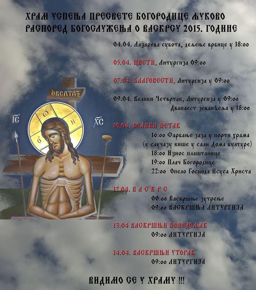 Најава: Храм Успења Пресвете Богородице Љуково
