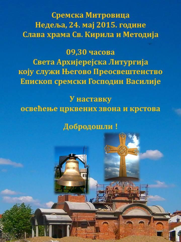 Најава: Слава храма Светог Кирила и Методија у Сремској Митровици