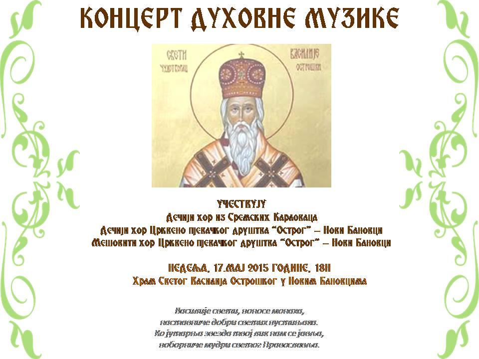 Најава: Концерт духовне музике, Нови Бановци