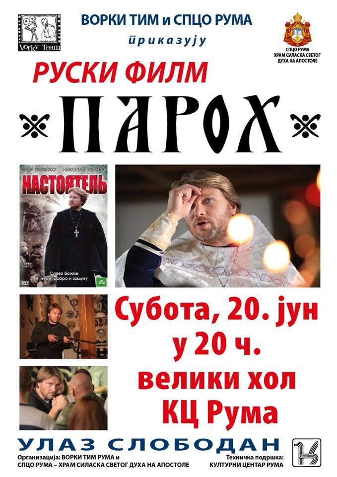 """Најава: Филм """"Парох"""" у румском Културном центру"""