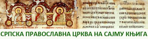 Русија – почасни гост 60. Сајма књига у Београду