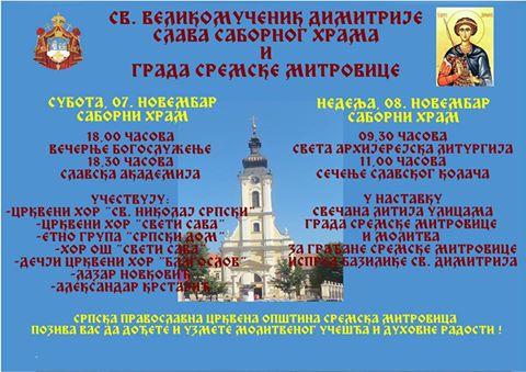 Најава: Свети Димитрије – слава Саборног храма и града Сремске Митровице