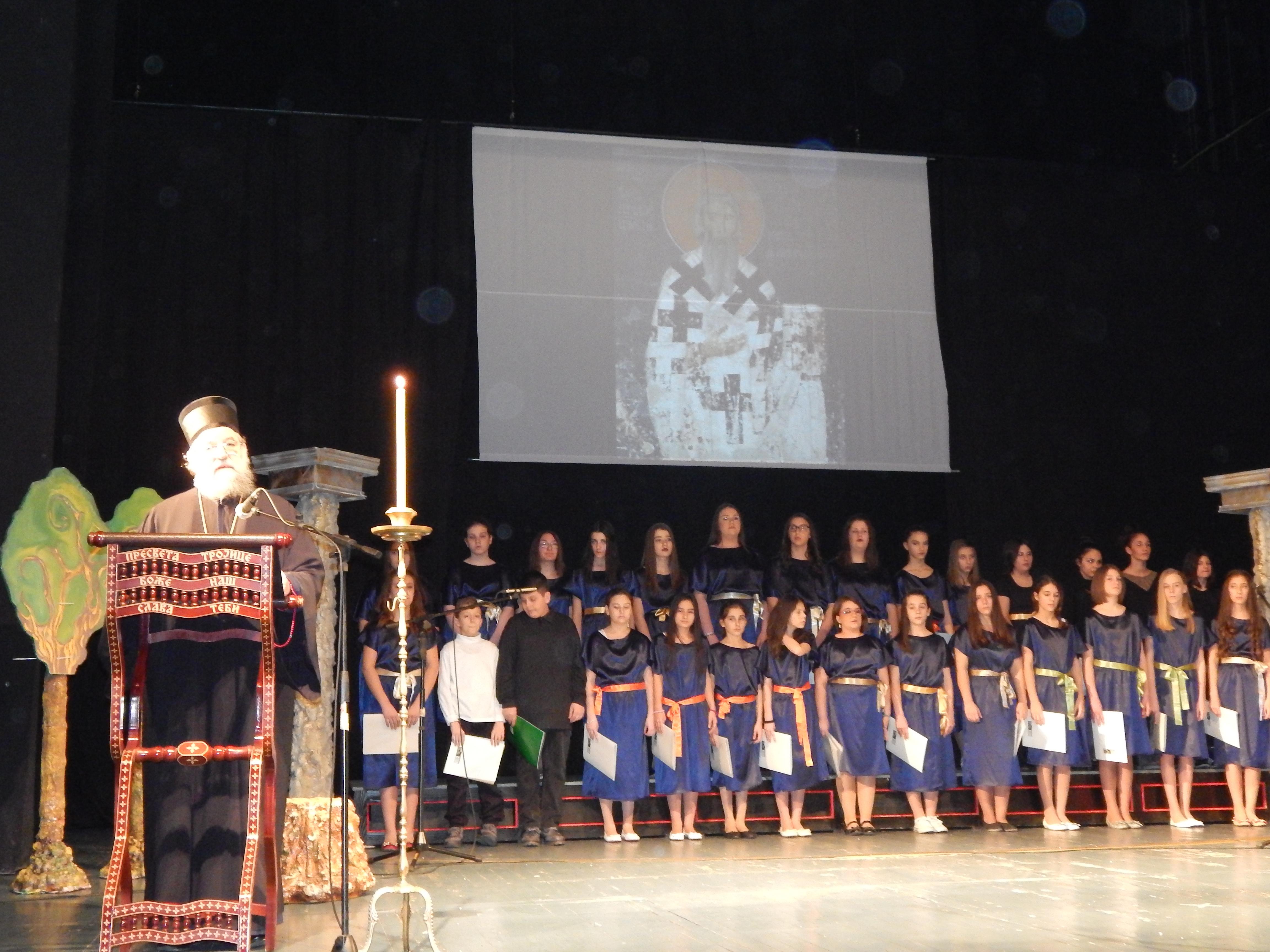 Светосавска академија у Руми