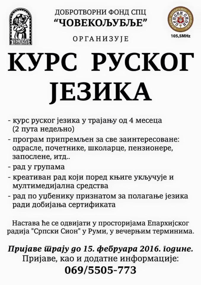 Најава – Курс руског језика у Руми