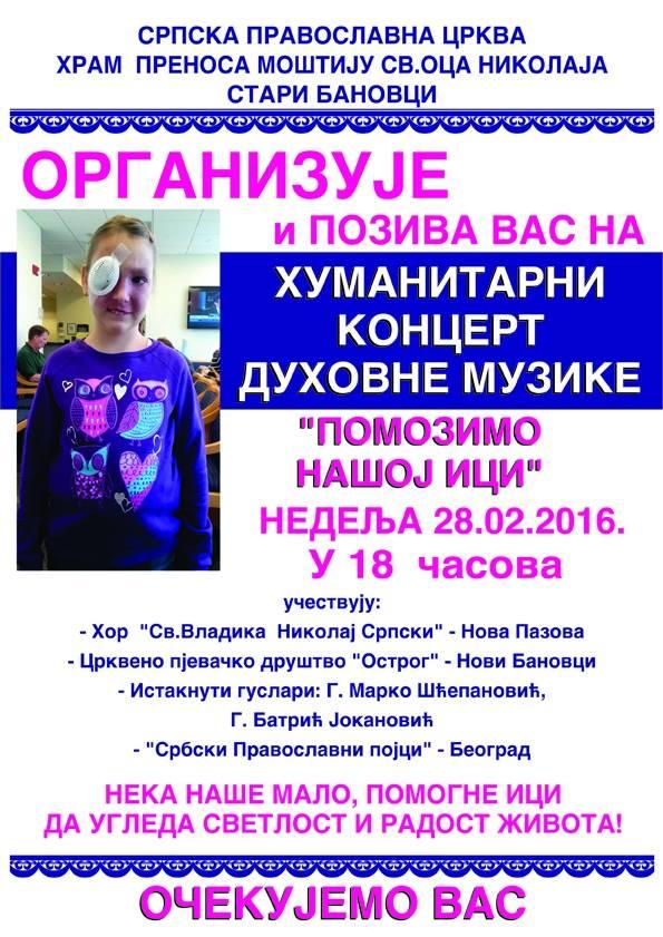 Најава: Хуманитарни концерт у Старим Бановцима