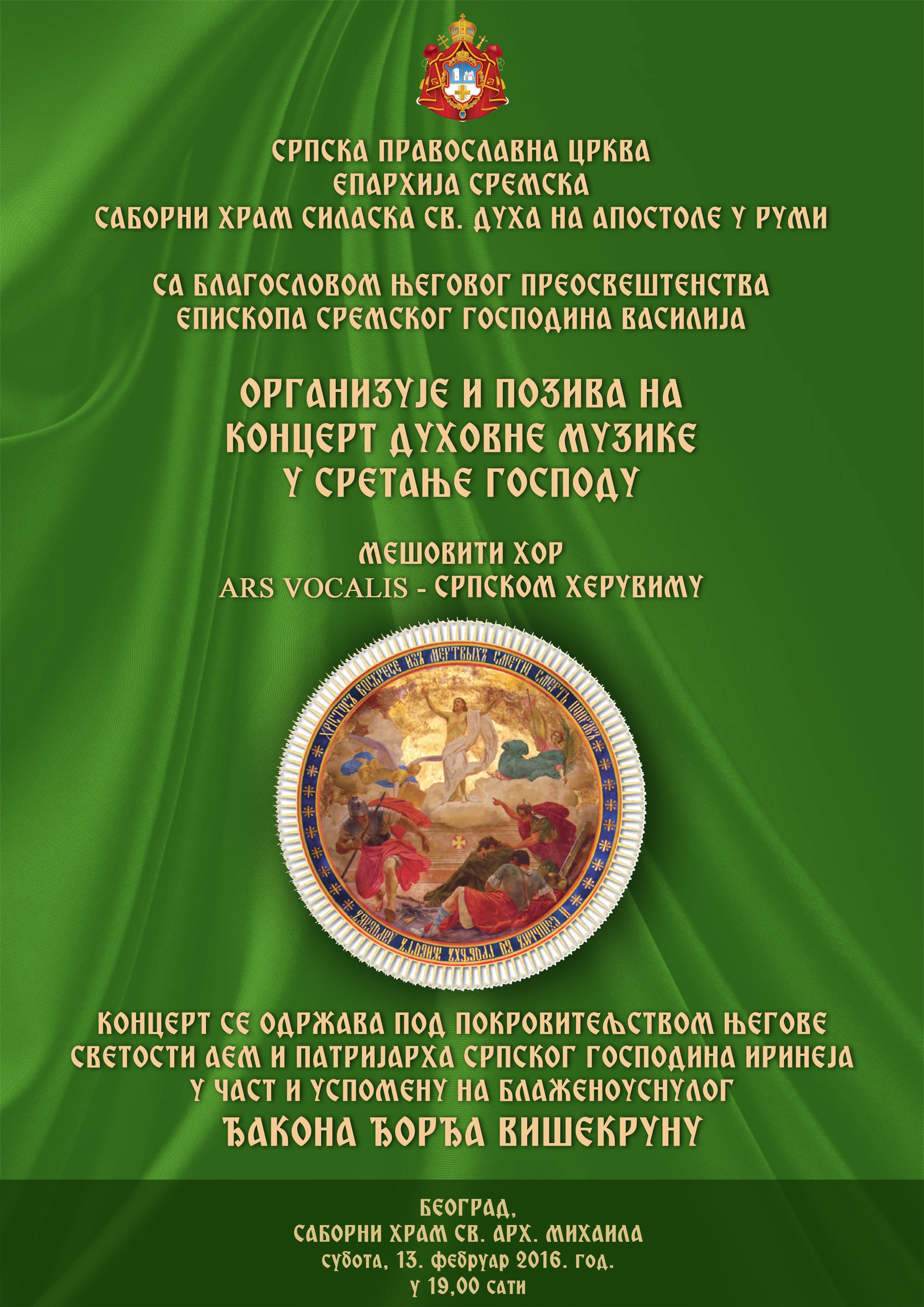 Најава: Концерт духовне музике у београдском Саборном храму Светог Архангела Михаила