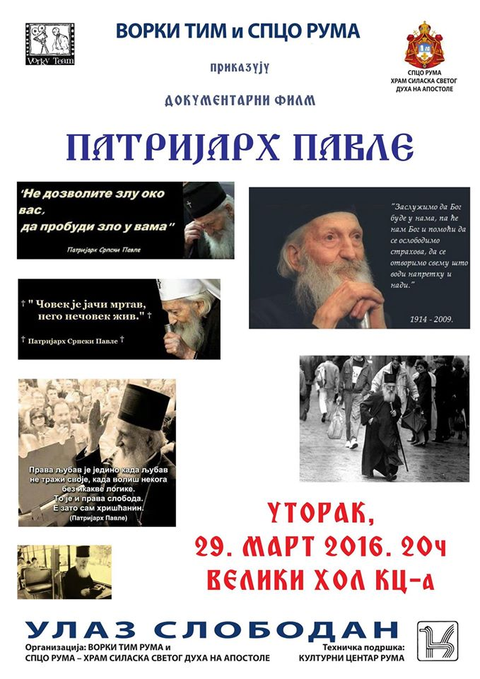 Најава: Филм о патријарху Павлу у КЦ Рума