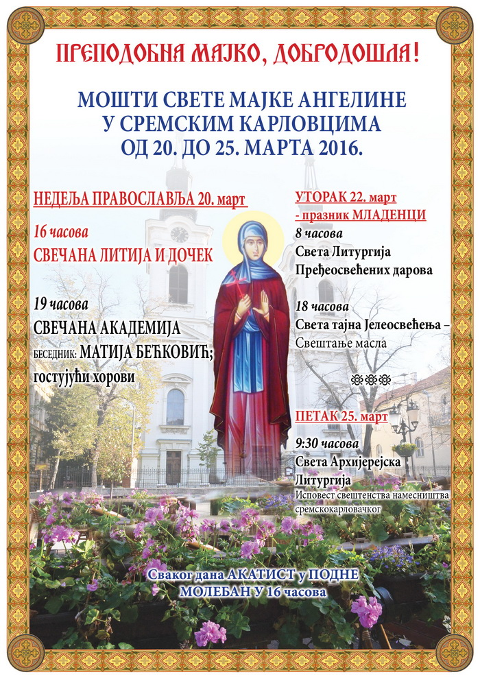 Најава доласка моштију Свете мајке Ангелине у Сремске Карловце, аудио запис