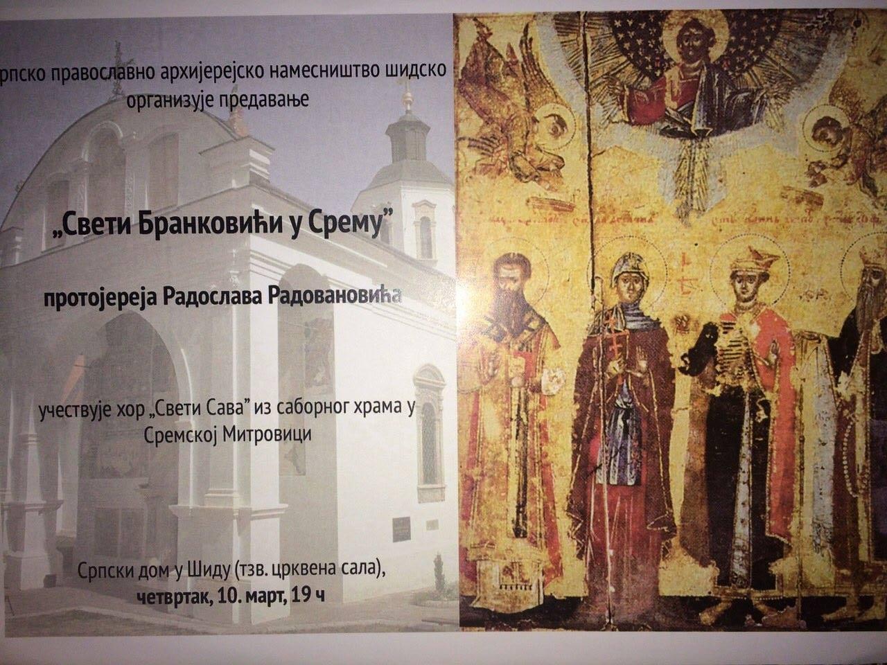 Најава: Шид, предавање о Светим Бранковићима