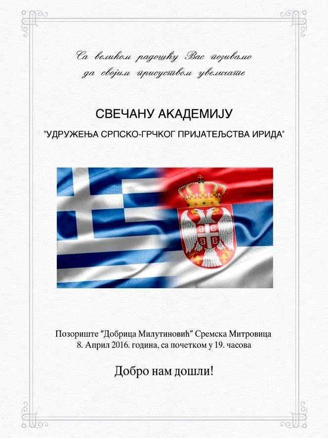 Најава: Академија у сремскомитровачком позоришту