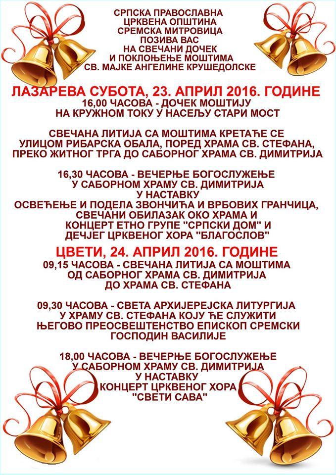 Најава: Мошти Мајке Ангелине у Сремској Митровици