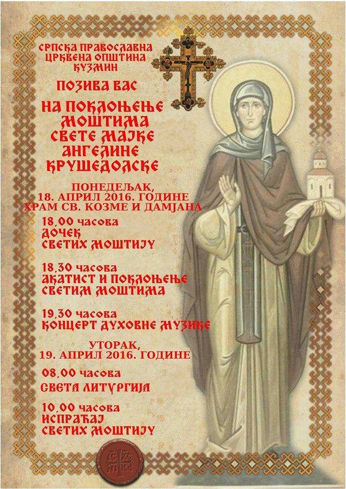 Пут моштију Преподобне мајке Ангелине, 18.4.2016.