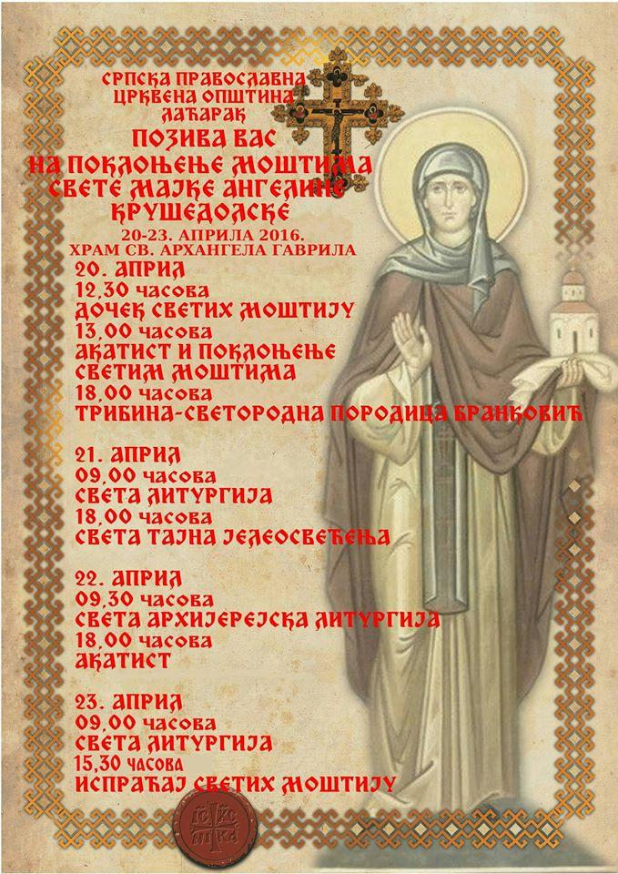 Мошти Преподобне мајке Ангелине у Лаћарку