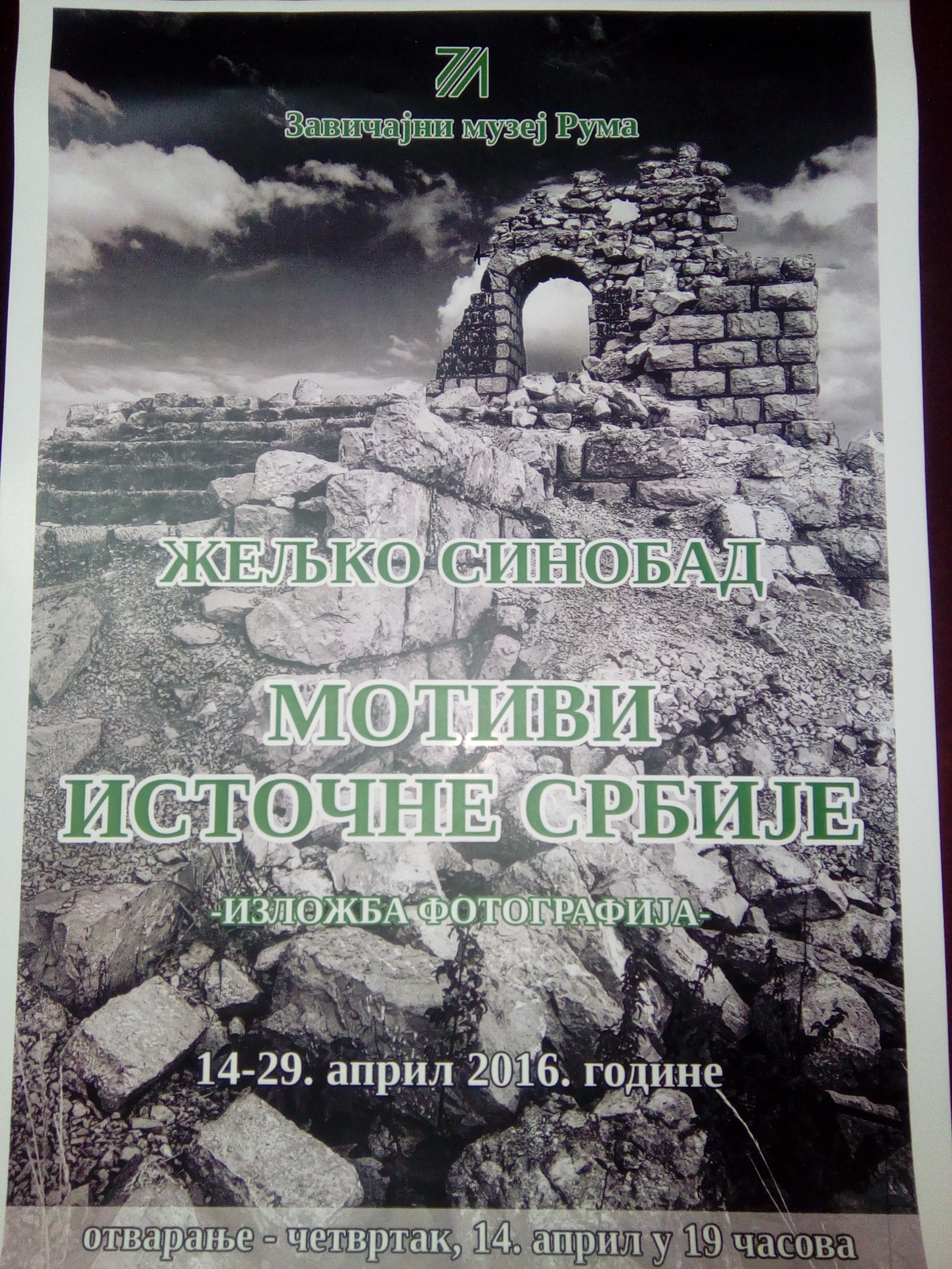 Најава: Изложба у Завичајном музеју Рума