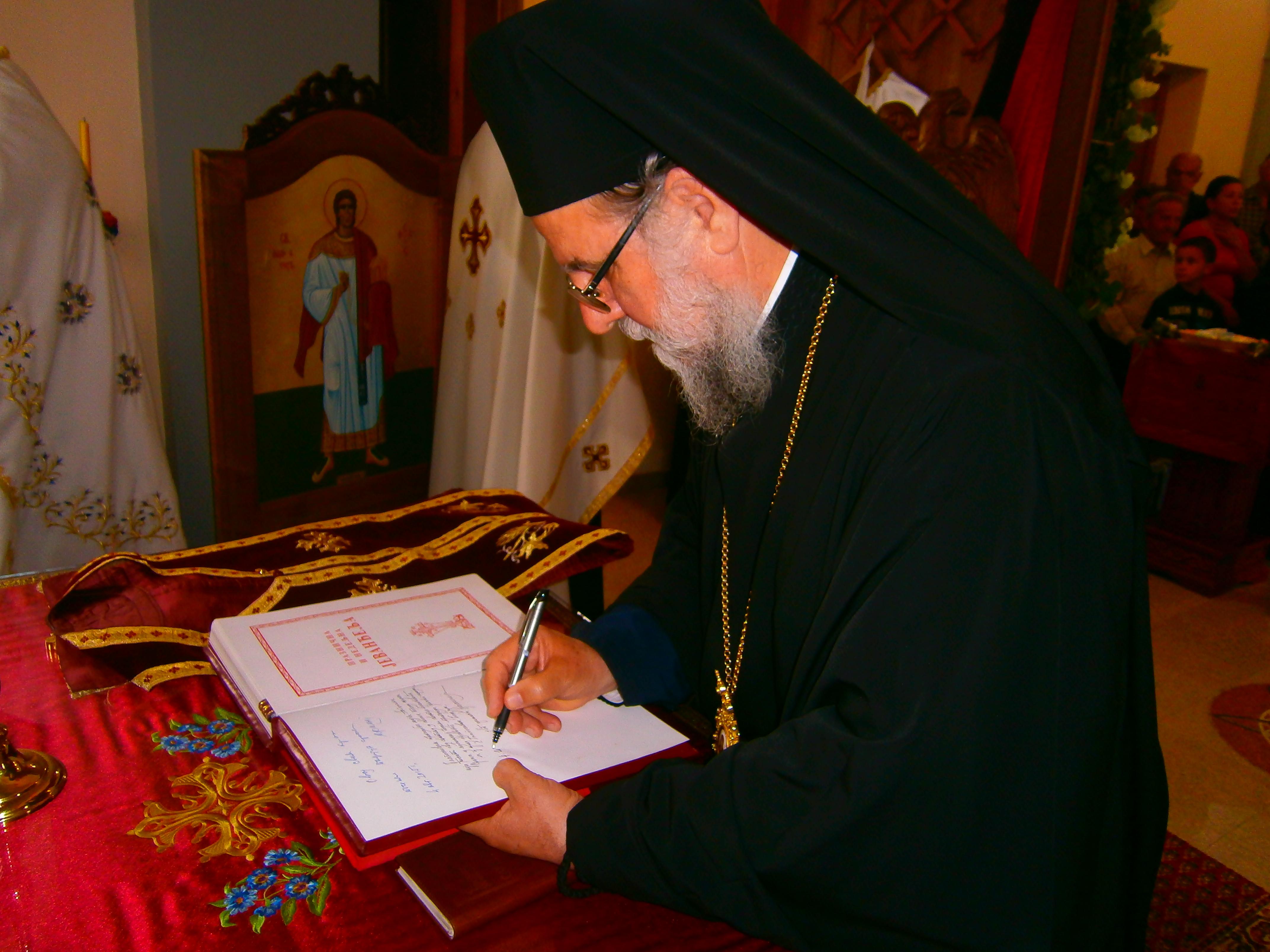 Беседа епископа сремског Г. Василија