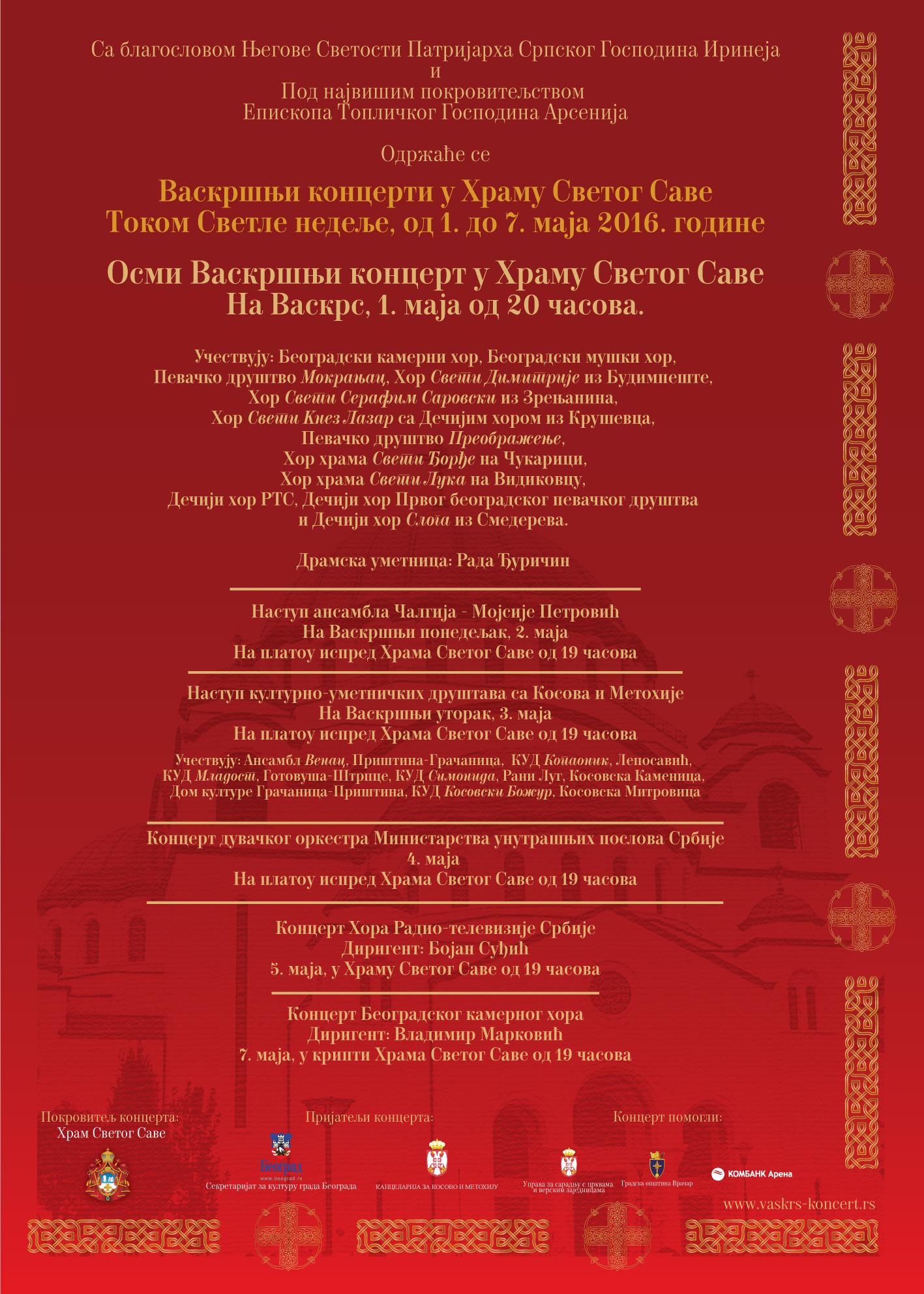 Најава: Васкршњи концерти у Храму Светог Саве