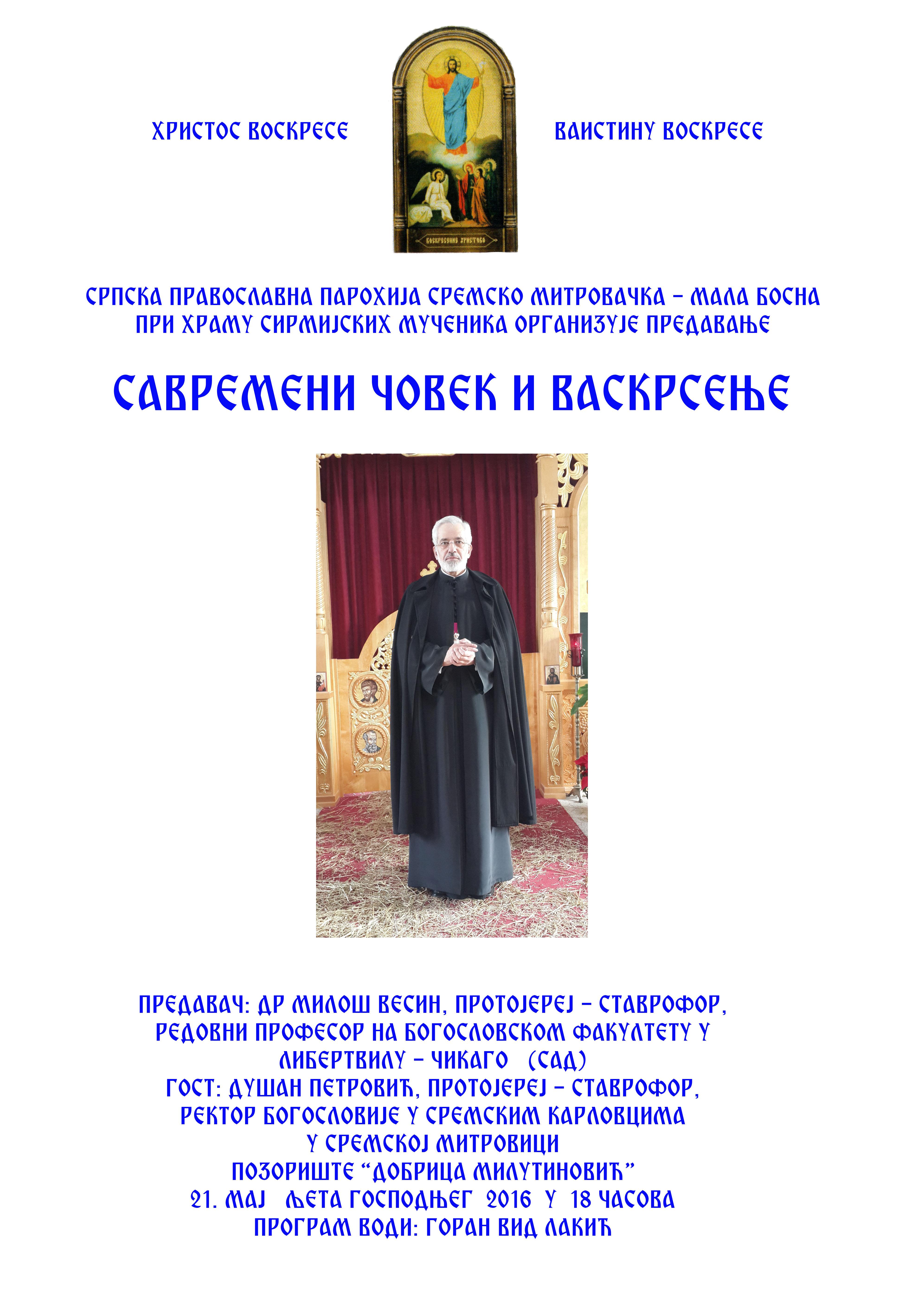 Најава: Предавање др Милоша Весина у Сремској Митровици