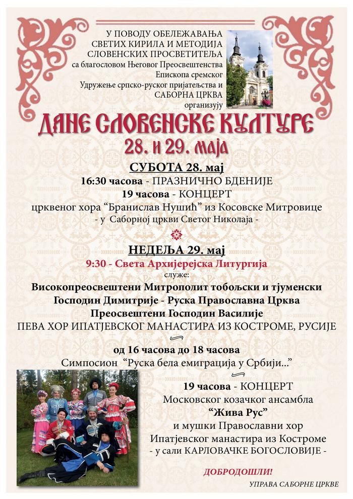 Најава: Дани словенске културе у Сремским Карловцима