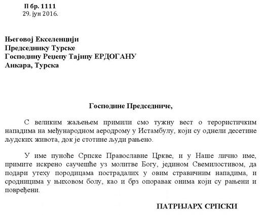 Патријарх српски упутио саучешће поводом трагичних догађаја у Цариграду