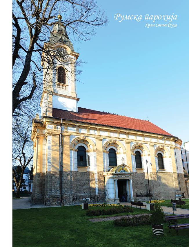 Најава: Слава румског Храма Силаска Светог Духа на апостоле