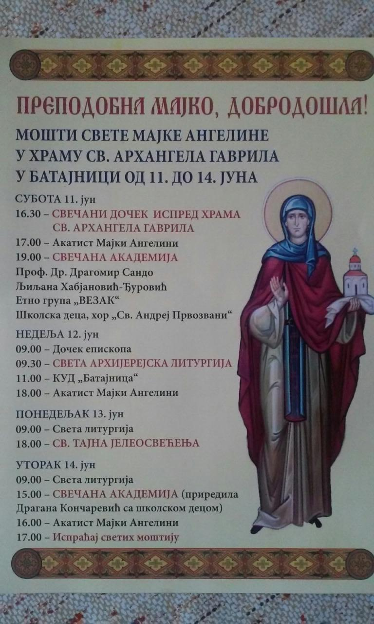 Најава: пут моштију Преподобне мајке Ангелине
