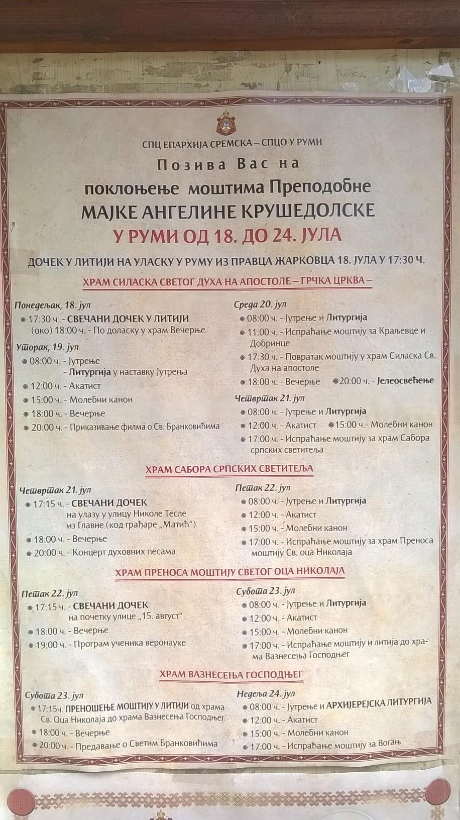 Мошти Мајке Ангелине у румским храмовима, распоред богослужења