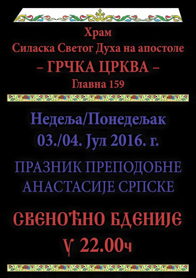 Најава: Свеноћно бденије у румској цркви Силаска Светог Духа на апостоле