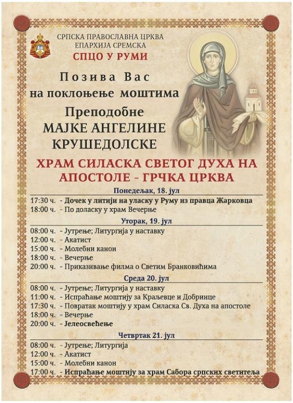 Мошти Мајке Ангелине данас стижу у Руму