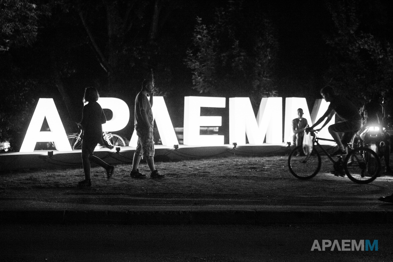 Најава: Фестивал АРЛЕММ, отварање 17. јула