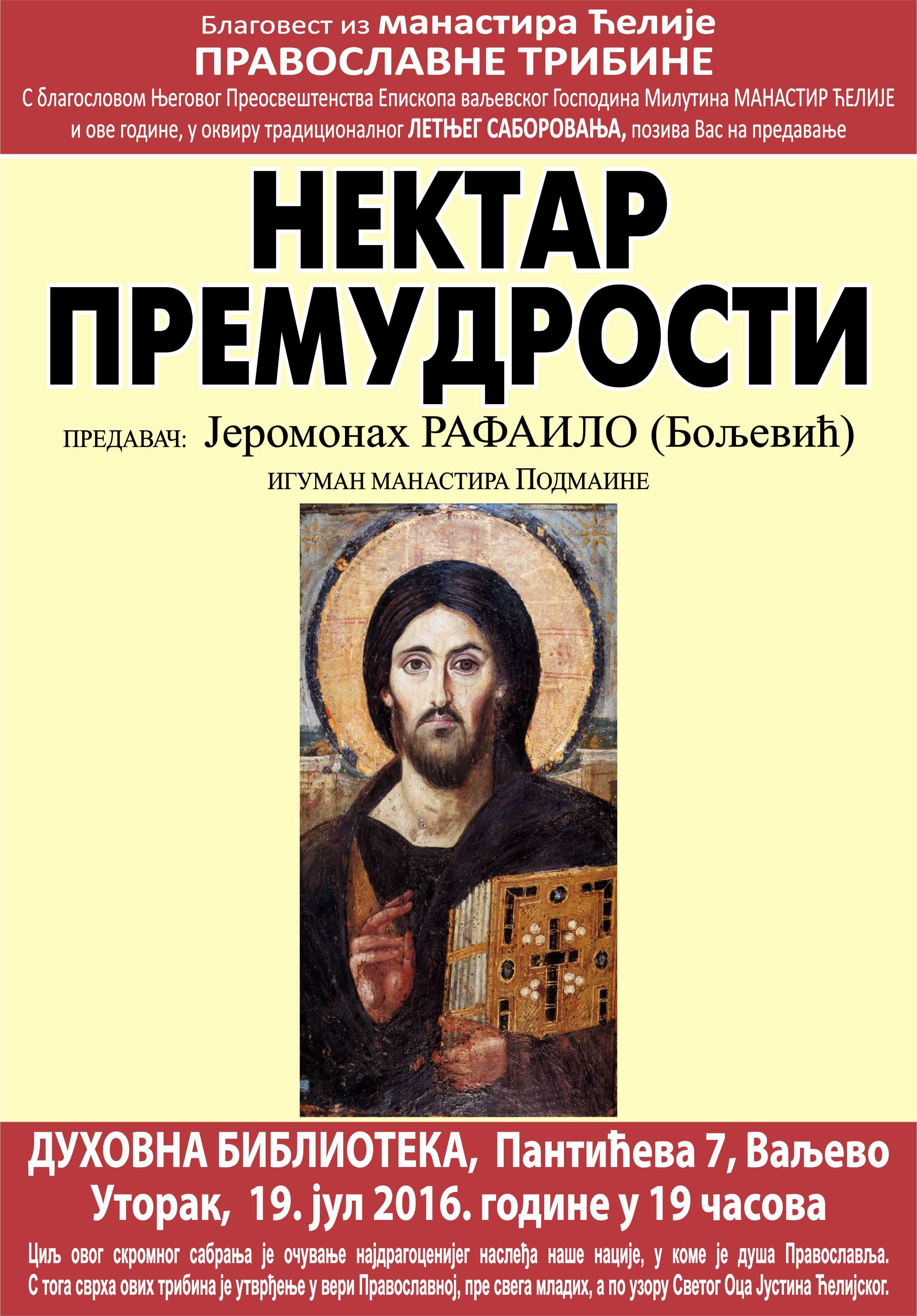 Најава: Трибина у организацији манастира Ћелије