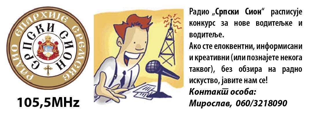 Позив Радија Српски Сион