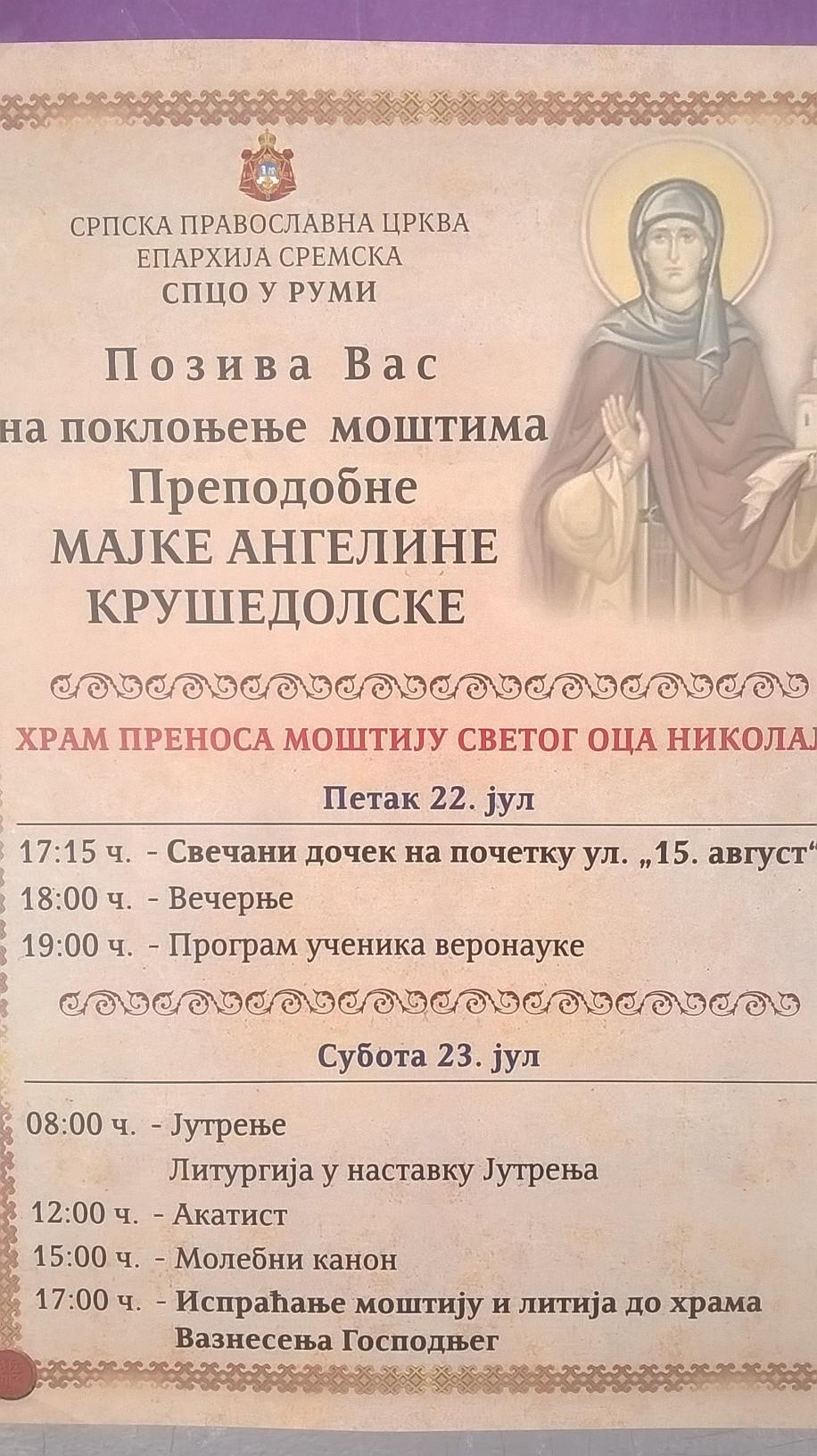 Најава: мошти Мајке Ангелине у румском Николајевском храму