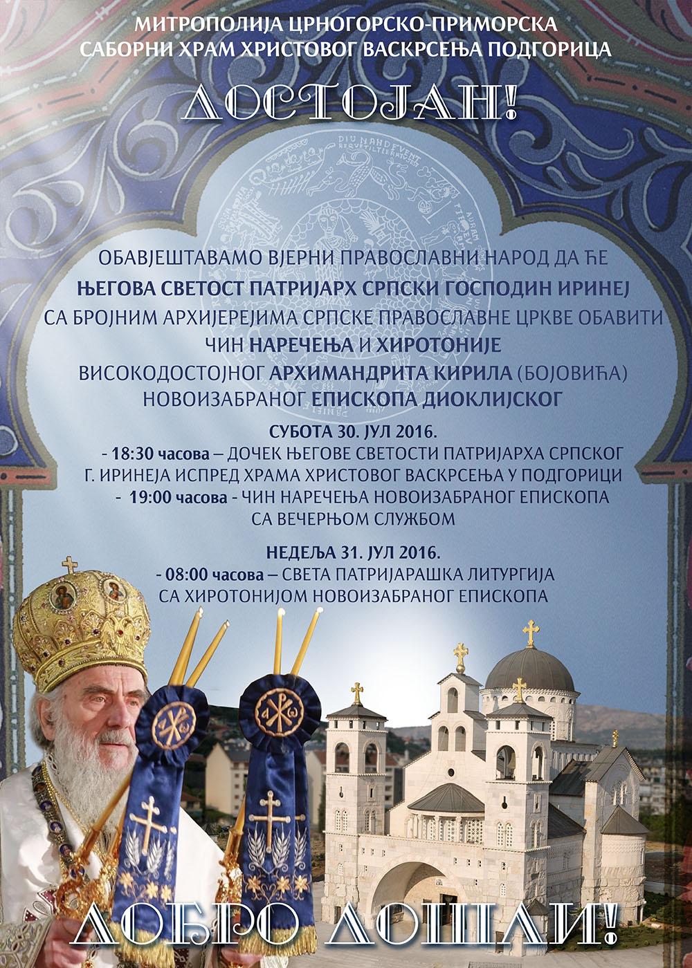 Најава: нареченије и хиротонија архимандрита Кирила