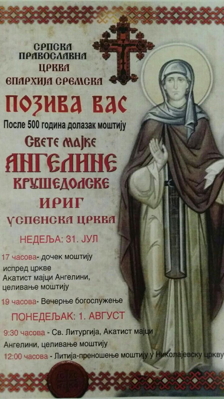 Најава: Мајка Ангелина у Иригу и Ривици
