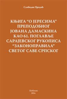 """Књига """"О јересима"""" преподобног Јована Дамаскина"""