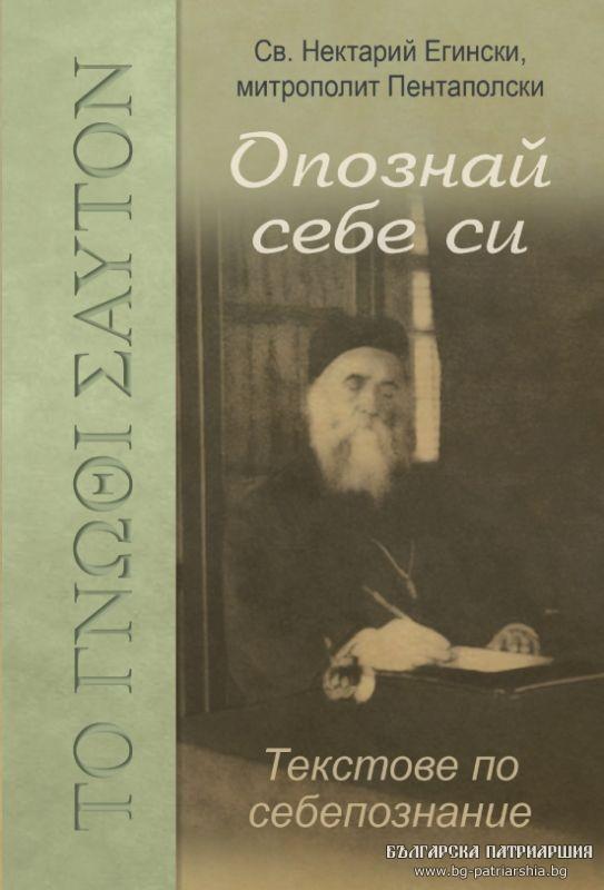 Књига Светог Нектарија Егинског на бугарском језику