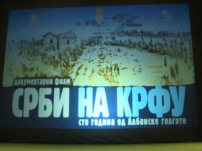 """Вечерас у КЦ Рума премијерно приказивање филма """"Срби на Крфу – 100 година од Албанске голготе"""""""