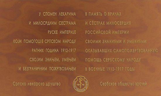 Ко је Руска сестра милосрђа Наталија Берњикова