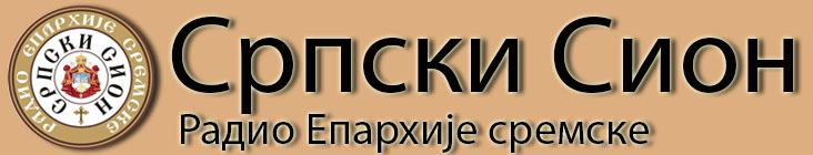 Радио Српски Сион