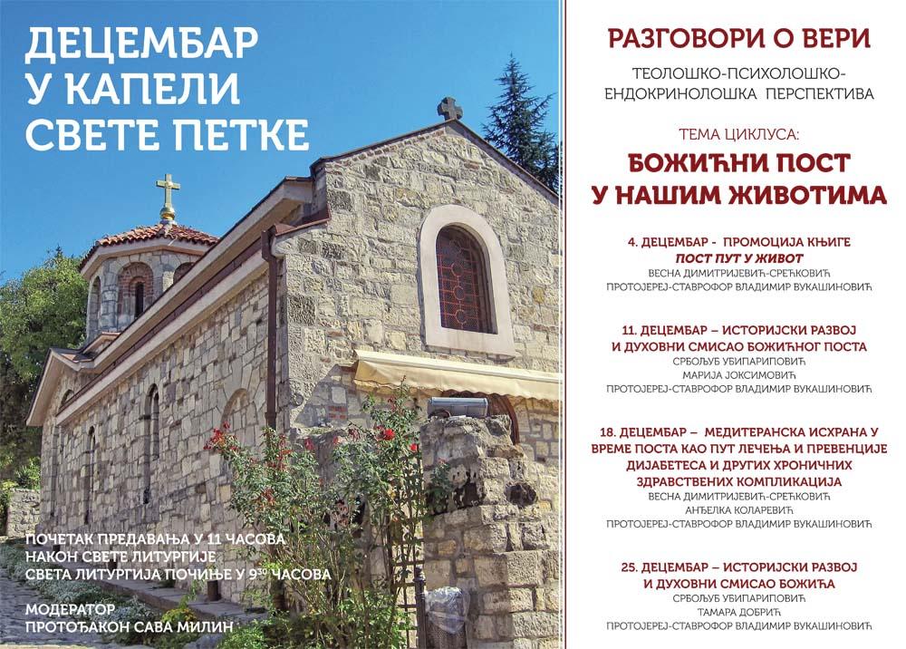 Децембар у капели Свете Петке на Калемегдану