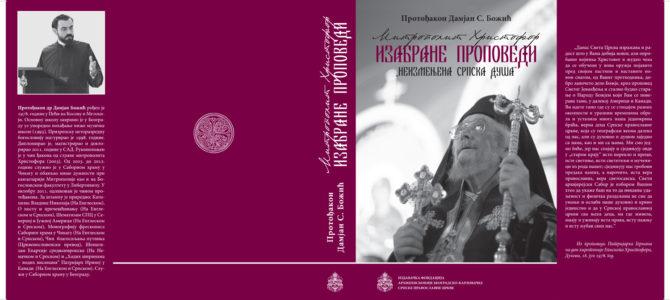 Изабране проповеди митрополита Христофора