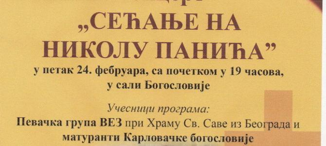 """Концерт """"Сећање на Николу Панића"""""""