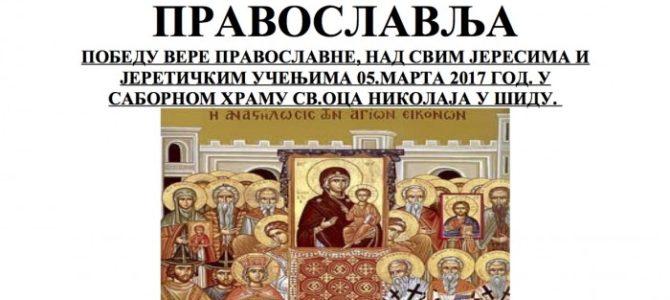 Недеља Православља у Шиду